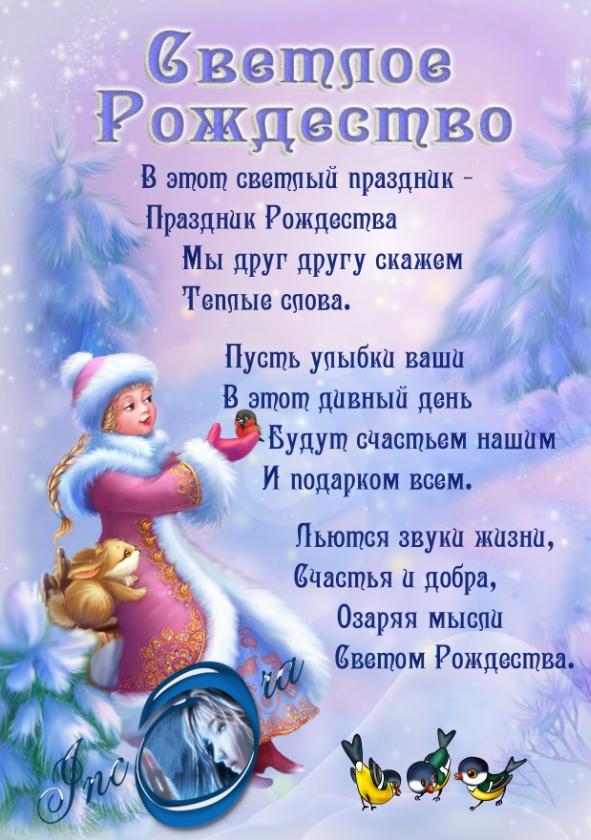 Светские поздравление с рождеством